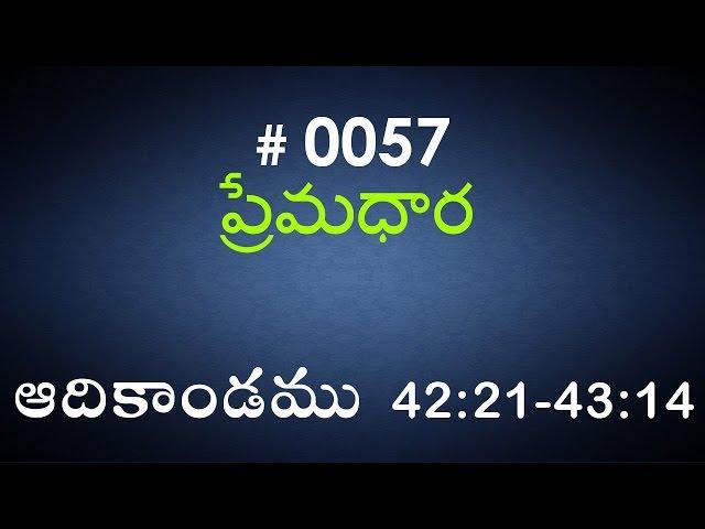 Genesis ఆదికాండము - 42:21-43:14 (#0057) Telugu Bible Study Premadhara