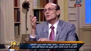 محمد صبحي: «لا أتقرب إلى السلطة.. ومش بتاع مناصب وأنا أعلى من الوزير»