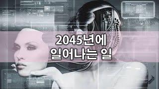 조금 무서운 2045년까지 예언 TOP 8