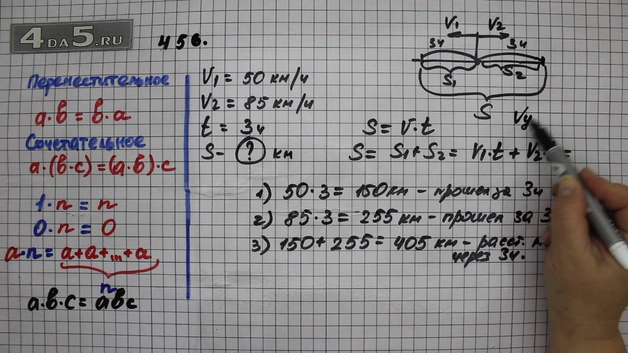 Задача 456 решение программа для решения задач но алгебре онлайн