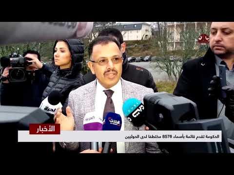 الحكومة تقدم قائمة بأسماء 8576 مختطفا لدى الحوثيين