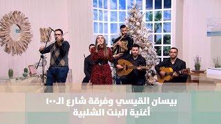 أغنية البنت الشلبية  - فنون مختلفة - بيسان القيسي وفرقة شارع الـ100