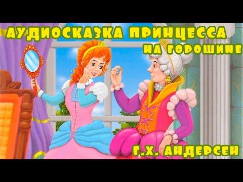 Принцесса на горошине смотреть онлайн сказка андерсона