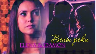 ►Damon & Elena || Вены реки