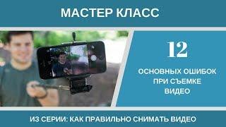 Приглашение на Мастер класс '12 ошибок при съемке видео'