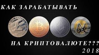 Как заработать на криптовалюте в 2018? | Основные способы заработка на криптовалюте | Simple Trade