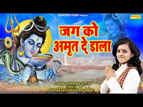 jag-ko-amrit-de-dala-|-जग-को-अमृत-दे-डाला-|-sunaina-satija-|-new-shiv-bhajan-|-rathore-cassettes