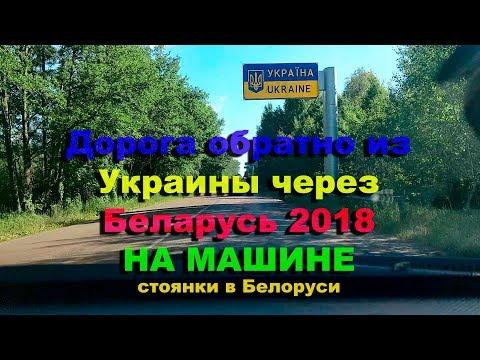 Обратно из Украины, пересечение границы, обзор стоянки в Беларуси