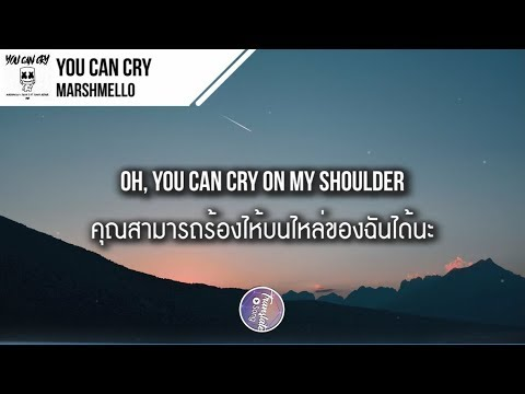 แปลเพลง You Can Cry - Marshmello & Juicy J Ft. James Arthur