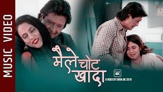 Maile Chot Khada - Rajesh Hamal, Kamala Dahal, Aashma, Sundar || New Nepali Song || Renu Bista KC