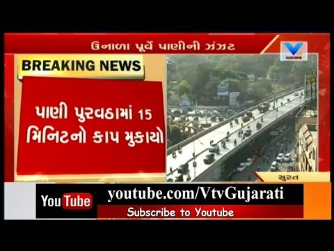 Surat: Water Staggering by SMC due to lack of Water in Ukai Dam; 75MLD decreased   Vtv News