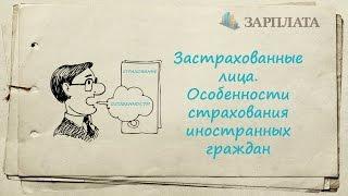видео Возможности получения обязательных и добровольных полисов медицинского страхования для иностранных граждан