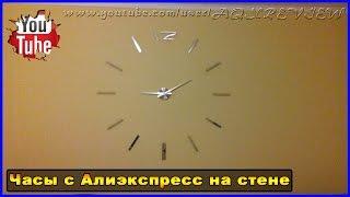 Китайские настенные часы с Алиэкспресс. Обзор на стене.