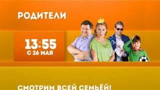 """Премьера! С 26 мая сериал """"Родители"""""""