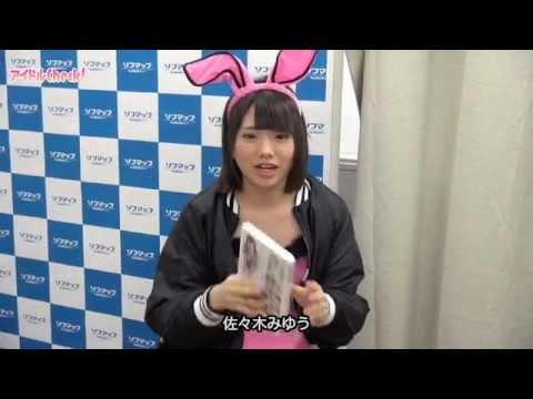 中学生アイドルの佐々木みゆう、おすすめはウェディングドレス!