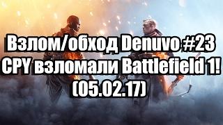 Взлом/обход Denuvo #23 (05.02.17). CPY взломали Battlefield 1!