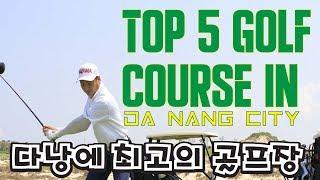 골퍼들에게 다낭에 최고의 골프장 리스트를 추천