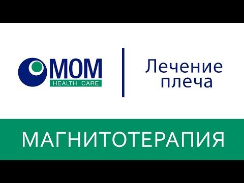 Магнитотерапия в лечении плеча. Магнитофоры.