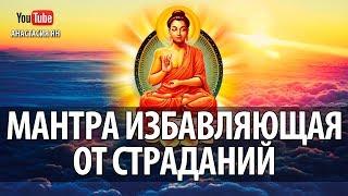 Мощная Мантра Избавления От Боли И Страдании Дающая Защиту И Очищающая От Негатива Гате Гате Мантра
