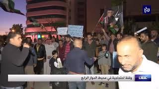 وقفة احتجاجية في محيط الدوار الرابع - (24-10-2019)