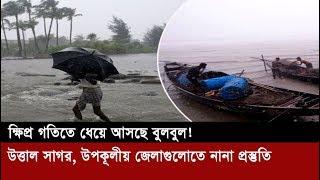 আরও শক্তি বাড়িয়ে ধেয়ে আসছে বুলবুল | উপকূলীয় জেলাগুলোতে নানা প্রস্তুতি | Cyclone Bulbul Update