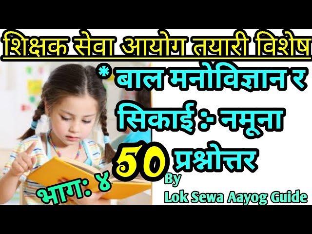??? ??????????? ? ????? ? ?????????? Child Psychology Model Ques Set Teacher Service Commission