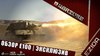 Обзор E100 - 'Эксклюзивный танк'   War Thunder