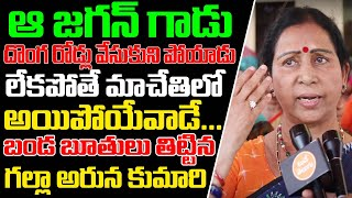 TDP MP Jayadev Galla Mother Response On Attack On MP Galla Jaydev During The Protest | 3 Capitals