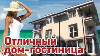 И дом, и гостиница у Черного моря