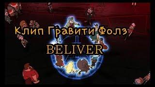 Клип Гравити Фолз (Странногеддон) - Believer