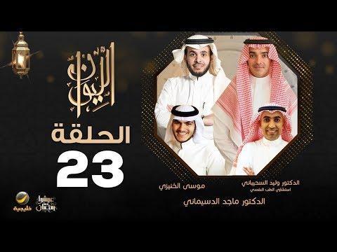 حكاية خاطفة الدمام في الليوان مع عبدالله المديفر