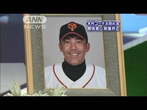 木村拓也さんお別れ会 長嶋さんら関係者詰めかける(10/04/24)