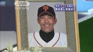 木村拓也さんお別れ会 長嶋さんら関係者詰めかける(10/04/24) thumbnail