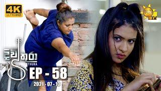 Divithura - දිවිතුරා | Episode 58 | 2021-07-13 Thumbnail