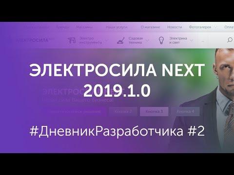 #2 #ЭЛЕКТРОСИЛА NEXT Версия 2019.1.0 #ДневникРазработчика Шаблон интернет магазина или платформа?