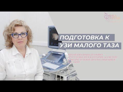 Правила подготовки к УЗИ малого таза у женщин