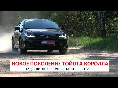 Новая Тойота Королла 2019 БУДЕТ БЕСТСЕЛЛЕРОМ? обзор, цена, комплектация,тест-драйв, отзывы