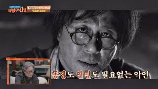 (♨) 공감도 연민도 없는 <친절한 금자씨> 속 악인 ′백 선생′ 방구석1열(movieroom) 46회