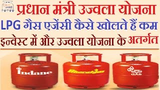 indane gas agencies