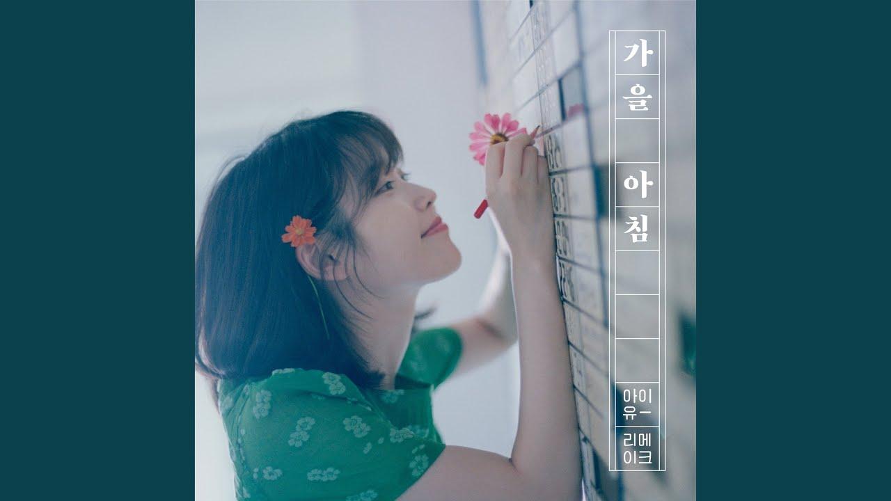 아이유 - 가을 아침 [Gaeul Achim] : Autumn morning