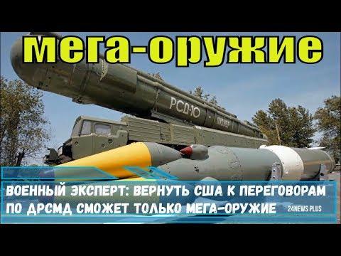 Военный эксперт- Вернуть США к переговорам по ДРСМД сможет только мега-оружие