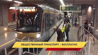 видео Транспорт в Брюсселе