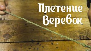 Плетение веревок -