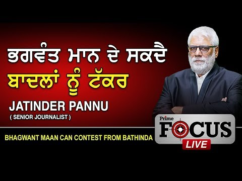 Prime Focus#168 - Jatinder Pannu_Bhagwant Maan Can Contest From Bathinda.