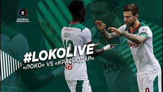 «Локомотив» – «Краснодар» // #LokoLive: откровения Смолова, Антон вернулся, новые травмы