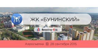 ЖК «Бунинский» — съёмка с воздуха(ЖК «Бунинский». Подробные схемы проезда к жилому комплексу, фото со стройки, а также строительную документа..., 2015-12-21T14:23:32.000Z)