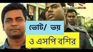 নির্বাচনী পরিস্থিতি ও প্রত্যাশা II Bangladesh Vote II Shahed Alam