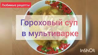 Гороховый суп в мультиварке Очень вкусный и простой рецепт Получится приготовить у каждого