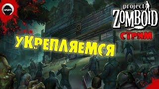 Project Zomboid | УКРЕПЛЯЕМСЯ