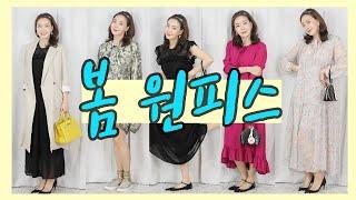 원피스 하나로 봄 패션 스타일링 완성! +봄 아우터까지…
